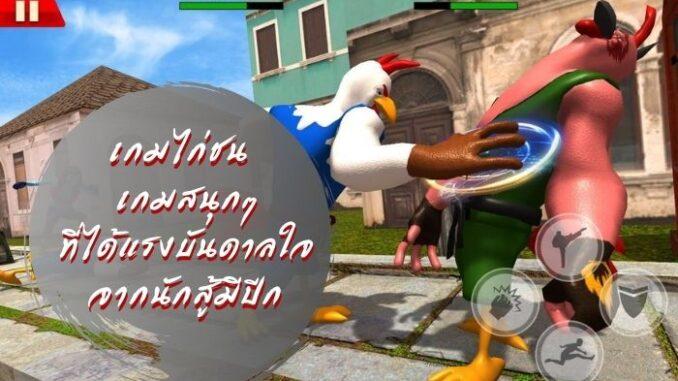เกมไก่ชน เกมสนุกๆที่ได้แรงบันดาลใจจากนักสู้มีปีก