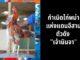 """กำเนิดไก่พม่าแห่งแดนอีสานตัวดัง """"เจ้านินจา"""""""