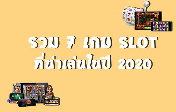 รวม 7 เกม Slot ที่น่าเล่นในปี 2020