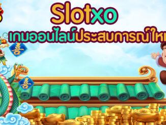 Slotxo เกมออนไลน์ประสบการณ์ใหม่ที่ต้องลอง!!